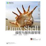 实战Linux Shell编程与服务器管理 卧龙小三,梁昌泰,张琦,黄琨 改编 电子工业出版社 97871211032