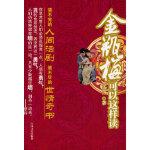 可以这样读 宁宗一 中国文史出版社 9787503424694
