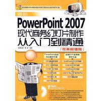 最新PowerPoint 2007现代商务幻灯片制作从入门到精通(附1DVD光盘)