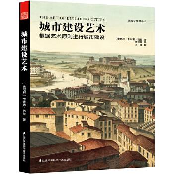 城市建设艺术(全新修订版,卡米诺?西特,经典之作,一部城市建设艺术的教科书,百年经典,全新中文版重磅再现!)