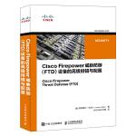 Cisco Firepower威胁防御(FTD)设备的高级排错与配置