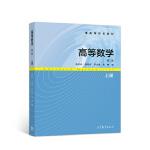 高等数学(第二版)(上册)(换封面)