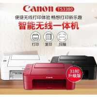 佳能TS3380彩色打印机家用小型a4复印扫描一体机照片迷你学生宿舍手机连接无线wifi连供办公家庭件三合一试卷