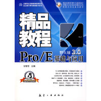 精品教程:Pro/E基础与应用精品教程