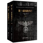 第三帝国的兴亡(精装上下册)