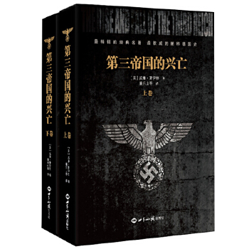 第三帝国的兴亡(精装上下册) 畅销60年,经典版本即将绝版,收藏必入,反映纳粹德国从兴起到覆灭的历史巨著