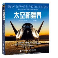 太空新疆界