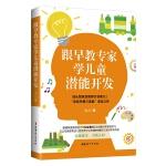 包邮 跟早教专家学儿童潜能开发(大J小D新书)