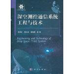 【旧书二手书9成新】深空测控通信系统工程与技术 吴伟仁,董光亮,李海涛等 9787030368843 科学出版社