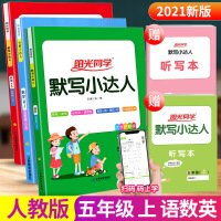 阳光同学语文默写小达人 数学计算小达人 英语默写小达人五年级上册人教版2021新版
