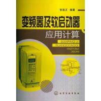 变频器及软启动器应用计算