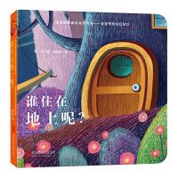 童立方・宝宝的双语互动迷藏书会变形的MOMO:谁住在地上呢?