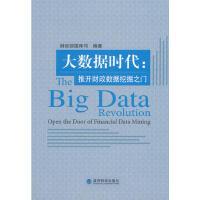 【二手书8成新】大数据时代--推开财政数据挖掘之门 财政部国库司 经济科学出版社