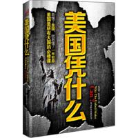 【正版二手书9成新左右】美国凭什么 [美] 庞忠甲,[加拿大] 陈思进 北京联合出版公司