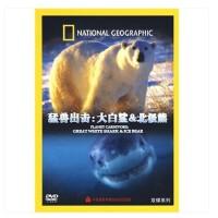 原装正版 专题片 猛兽出击:大白鲨&北极熊(2DVD) 人文地理纪录片