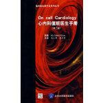 心内科医生手册(第三版),(加)库翰(Khan M.G.),吴立群,北京大学医学出版社,9787810719957