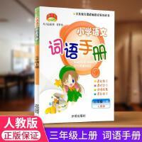 教学练 小学语文 词语手册 三年级/3年级 上册 人教版义务教育课
