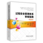 过程安全管理体系审核指南(第二版)