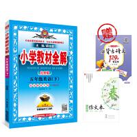 2020春小学教材全解五年级英语下北京版 赠小学生五年级必背古诗文46篇笔记本+多功能作文本(套装共3册)