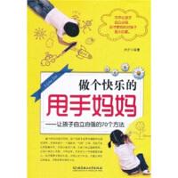 【正版二手书9成新左右】做个快乐的甩手妈妈:让孩子自立自强的70个方法 林夕 北京理工大学出版社