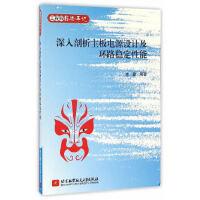 【旧书二手书9成新】深入剖析主板电源设计及环路稳定性能 老童著 9787512419001 北京航空航天大学出版社