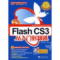 FLASHI CS3从入门到进精通9787500678090中国青年出版社