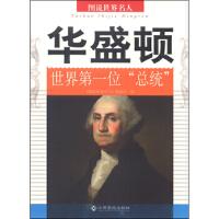 """图说世界名人:华盛顿(世界第一位""""总统"""") 《图说世界名人》编委会 江西高校出版社 9787549318902"""