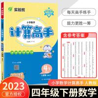 2020春 春雨教育 小学数学计算高手 四年级下册 人教版