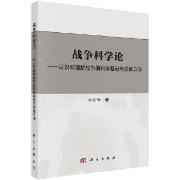 战争科学论——认识和理解战争的科学基础和思维方法