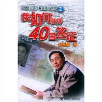 【二手书8成新】3000美金我周游了世界之我如何获得40国签证 朱兆瑞 接力出版社