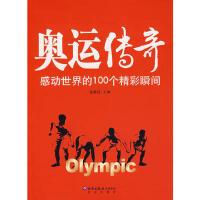 【正版二手书9成新左右】奥运传奇:感动世界的100个精彩瞬间 竞报社 北京出版社