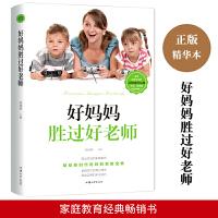正版 好妈妈胜过好老师 家庭教育心理学说知识训练0-3-6-7-12岁 育儿父母必读书籍儿童教养百科