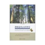 教师最伟大的智慧 赵国忠 南京大学出版社 9787305080067