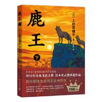 鹿王 下,[日]上桥菜穗子,新星出版社【新书店 正版书】