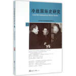 冷战国际史研究19集