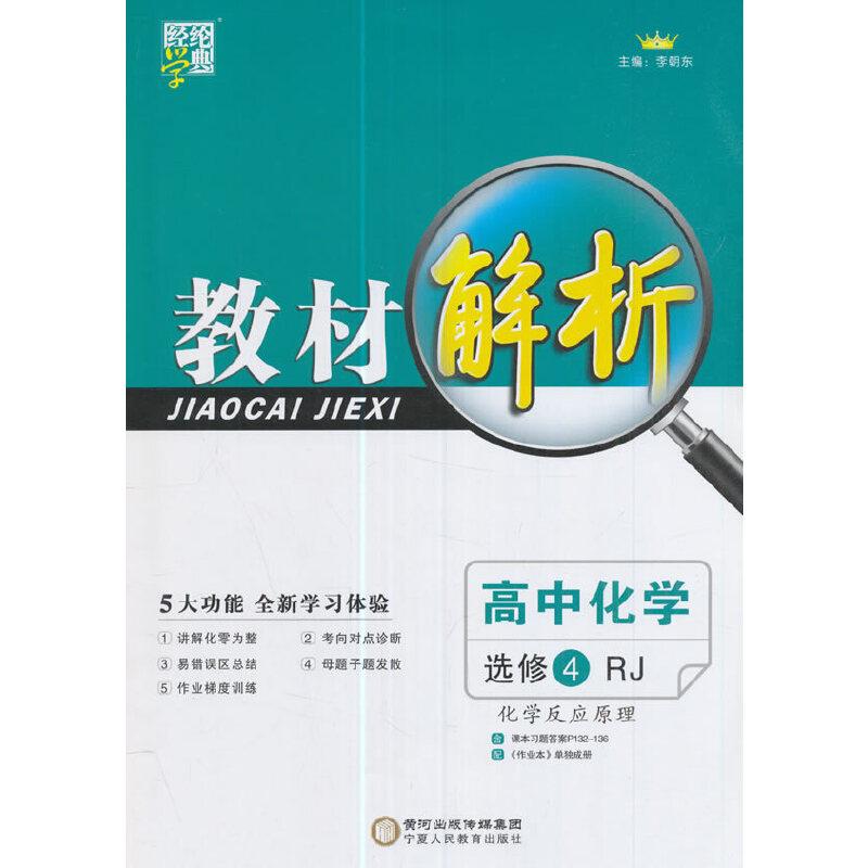 2017年 高中教材解析 化学 RJ(人教版)选修4