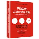 掌控生活,从掌控时间开始:迅速取得成果的突破性时间管理体系