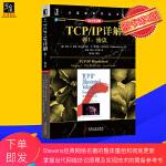 TCP/IP详解 卷1-协议(原书第2版) tcp ip入门经典 计算机科学丛书 适合作为计算机专业学生学习网络的教材