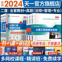 二级建造师2019精编教材 二级建造师资格考试精编教材 2019年版二建教材书:公路工程管理与实务