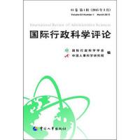 【正版二手书9成新左右】国际行政科学评论(2015年3月 81卷 第1辑 国际行政科学学会,中国人事科学研究院 中国人