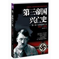 第三帝国兴亡史 第一部:以爱国者之名 修武兴国 重庆出版社 9787229083892