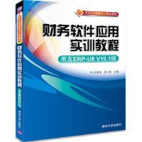 财务软件应用实训教程(用友ERP-U8 V10 1版),杜素音、裴小妮,清华大学出版社【正版图书 品质保证】