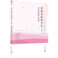 亲近母语 薛瑞萍班级日志:书声琅琅的三年级