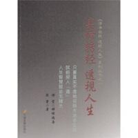 【正版二手书9成新左右】实修转经 透视人生 薛童,禅觉 中国发展出版社
