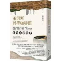 【预售】进口台版正版繁体中文图书《莱茵河哲学咖啡馆》康德、黑格尔、马克思、韦伯、海德格、高达美、鄂兰……的心灵地图