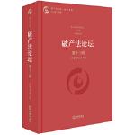 破产法论坛(第十三辑) 王欣新,郑志斌 法律出版社 9787519728311