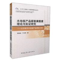 木地板产品顾客满意度理论与实证研究:以济南市木地板产品顾客为例 周伟忠,于文华 中国建筑工业出版社 978711218