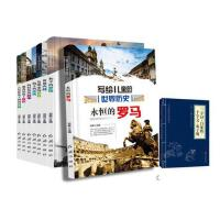 写给儿童的世界历史全套8册永恒的罗马世界大战古巴比伦中小学生三四五六年级课外阅读必读书籍7-10-12-15岁青少年畅