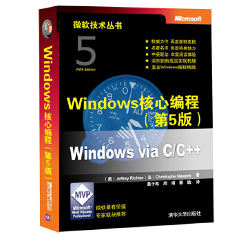 Windows核心编程(第5版) 微软技术丛书 计算机网络 操作系统 系统开发 WINDOWS 第5版 计算机软件程序 深入了解高级编程技巧