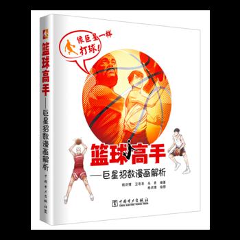 篮球高手——招数漫画解析 杨洪博,卫亮亮,马青;杨洪博绘图 中国电力出版社 正版书籍,好评联系客服有优惠,谢谢。